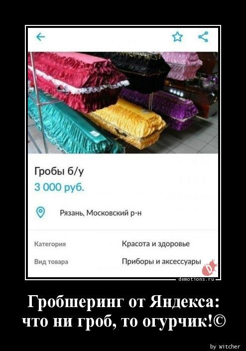 Гробшеринг от Яндекса: что ни гроб, то огурчик!©
