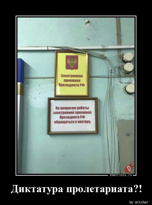 Диктатура пролетариата?!