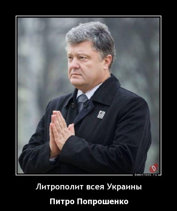 Литрополит всея Украины