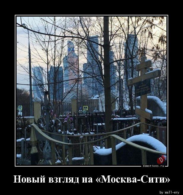 Новый взгляд на «Москва-Сити»