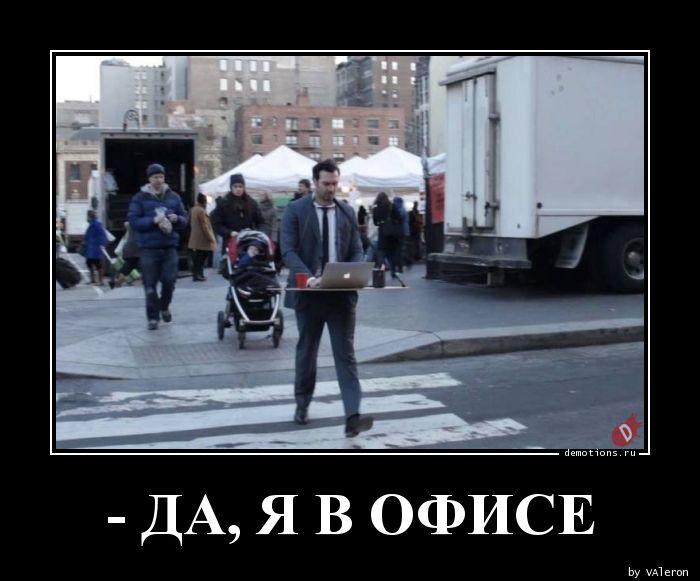 - ДА, Я В ОФИСЕ