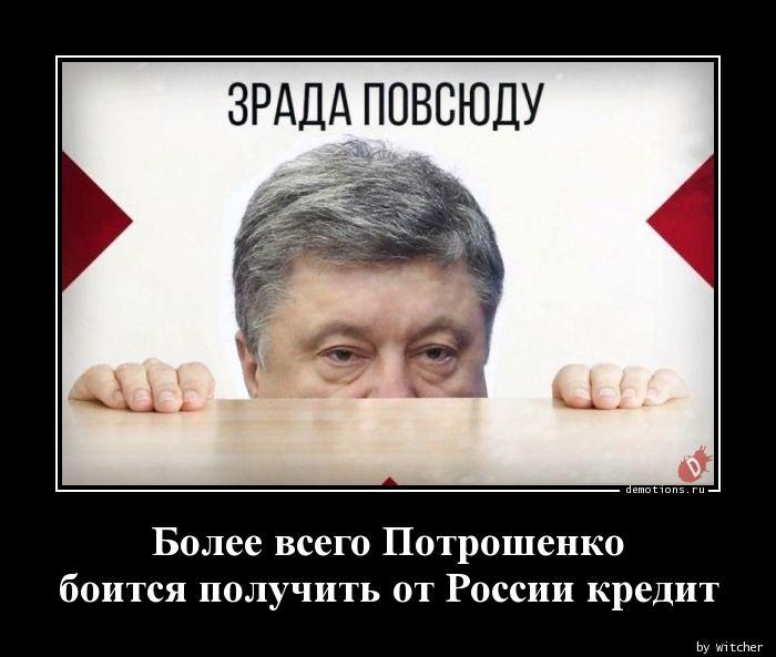 Более всего Потрошенко боится получить от России кредит