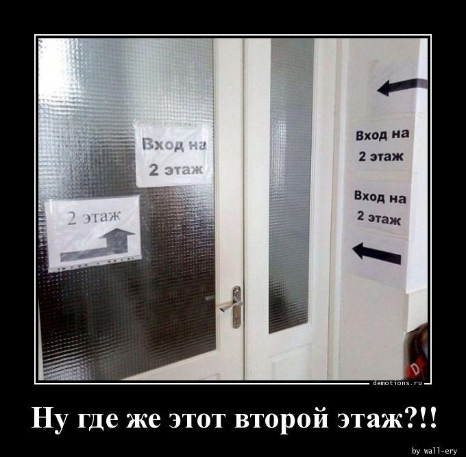 Ну где же этот второй этаж?!!