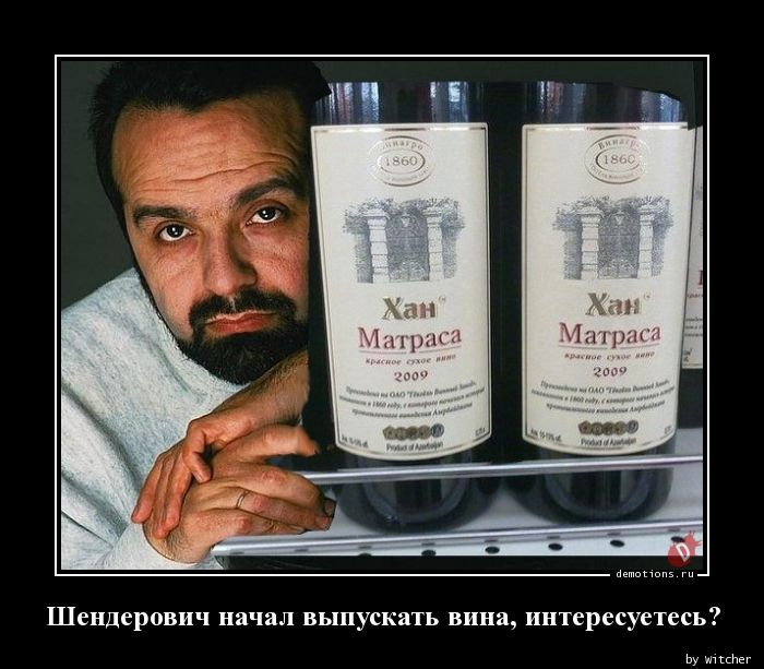 Шендерович начал выпускать вина, интересуетесь?