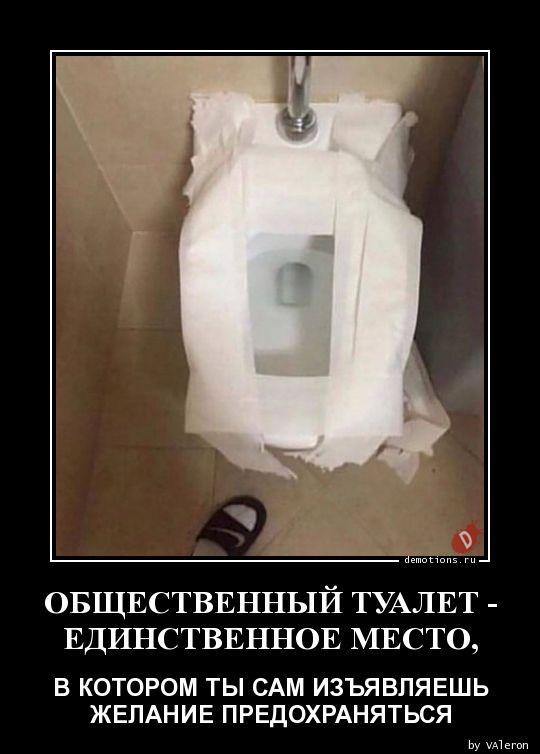 ОБЩЕСТВЕННЫЙ ТУАЛЕТ -  ЕДИНСТВЕННОЕ МЕСТО,