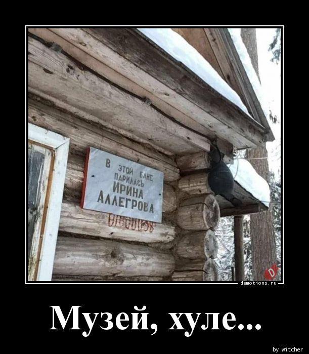 Музей, хуле...