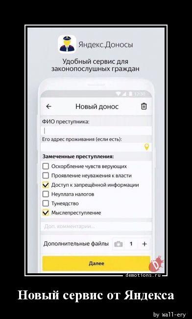 Новый сервис от Яндекса