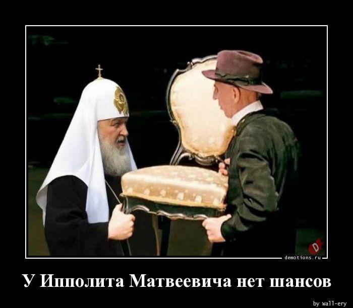 У Ипполита Матвеевича нет шансов