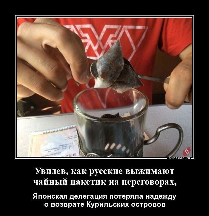 Увидев, как русские выжимают чайный пакетик на переговорах,