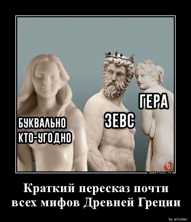 Краткий пересказ почти  всех мифов Древней Греции