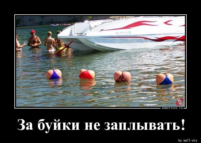 За буйки не заплывать!