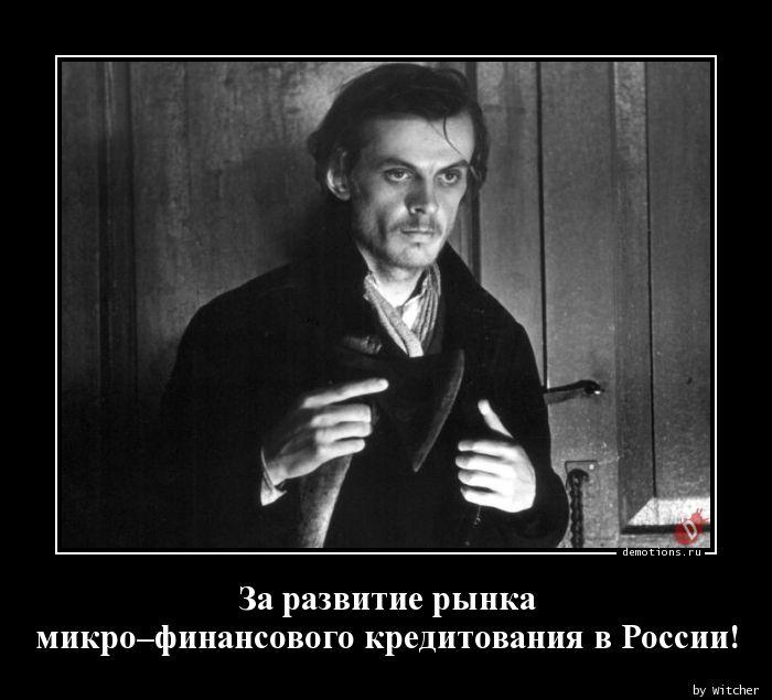 За развитие рынка  микро–финансового кредитования в России!