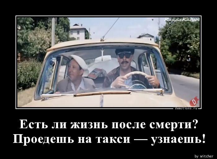 Есть ли жизнь после смерти?  Проедешь на такси — узнаешь!