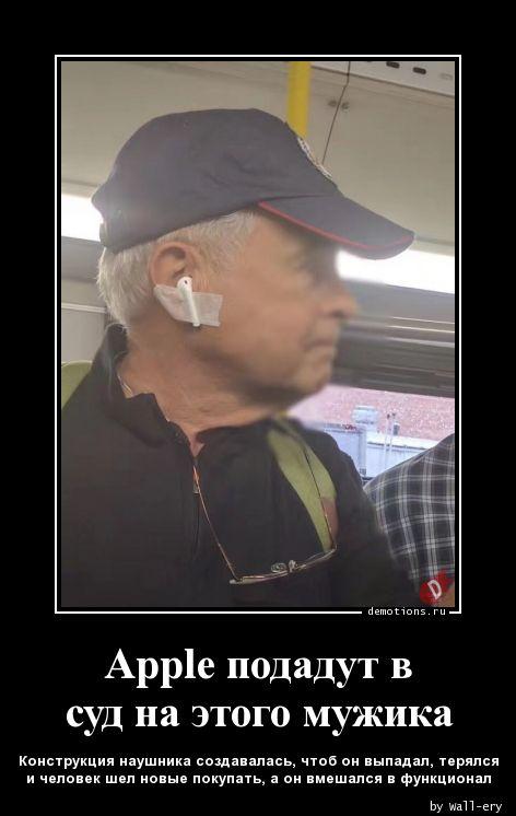 Apple подадут в суд на этого мужика