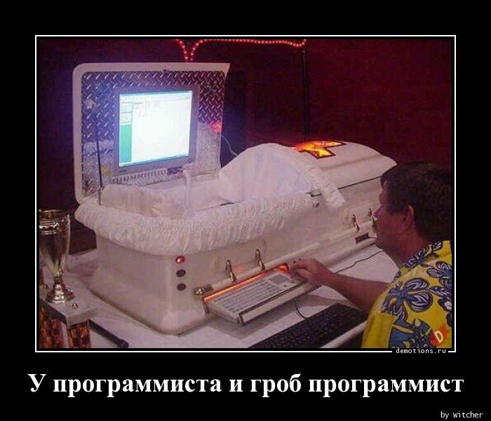 У программиста и гроб программист
