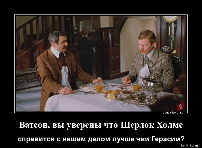 Ватсон, вы уверены что Шерлок Холмс