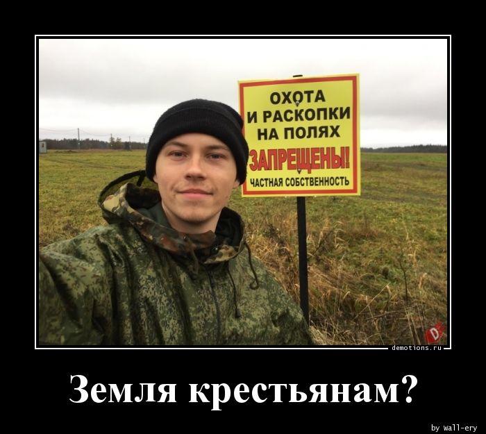 Земля крестьянам?