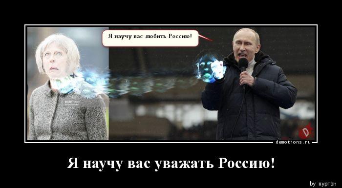 Я научу вас уважать Россию!