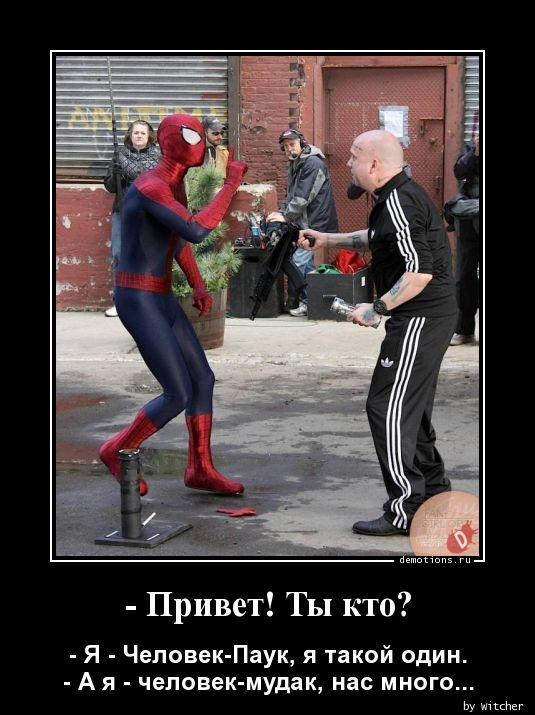 - Привет! Ты кто?