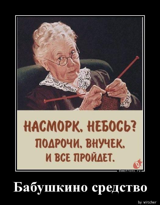Бабушкино средство