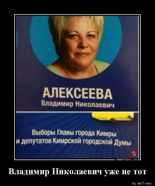 Владимир Николаевич уже не тот