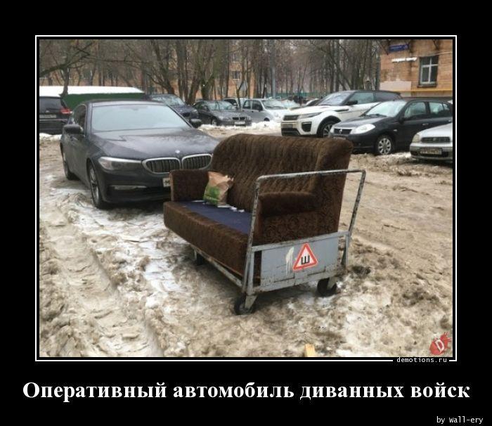 Оперативный автомобиль диванных войск