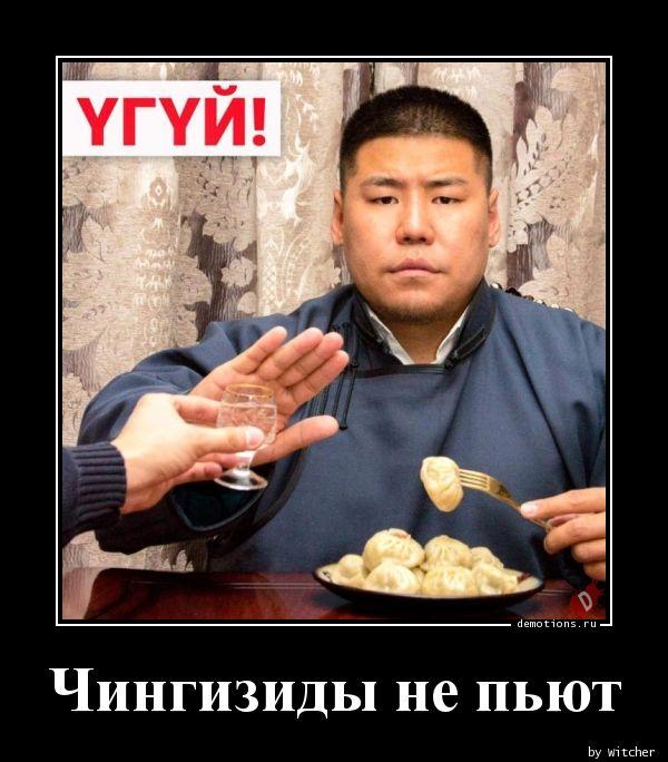 Чингизиды не пьют