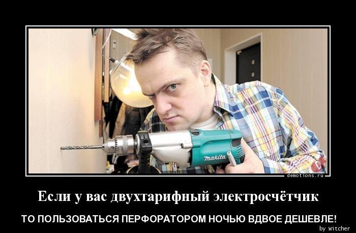 Если у вас двухтарифный электросчётчик