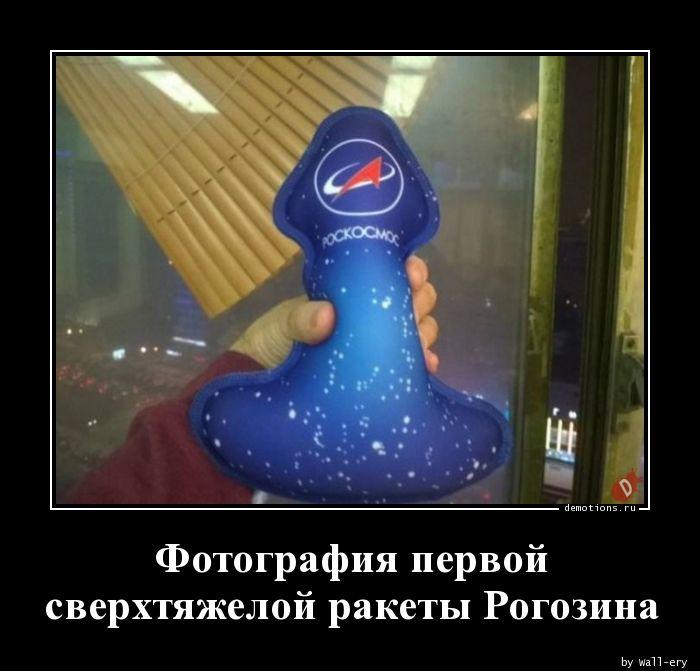 Фотография первой сверхтяжелой ракеты Рогозина