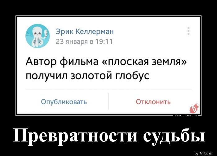 https://demotions.ru/uploads/posts/2019-02/1549639887_Prevratnosti-sudby_demotions.ru.jpg