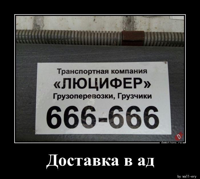 Доставка в ад