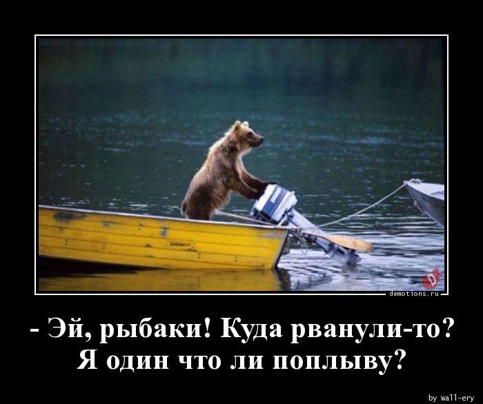- Эй, рыбаки! Куда рванули-то? Я один что ли поплыву?