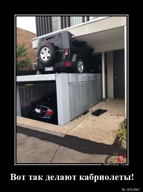 Вот так делают кабриолеты!