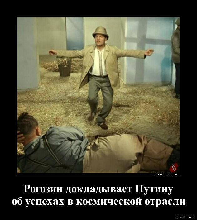 Рогозин докладывает Путину об успехах в космической отрасли