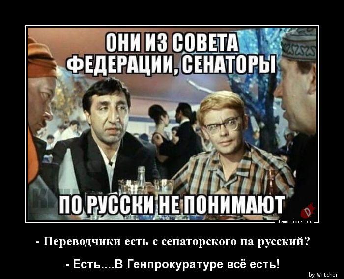 - Переводчики есть с сенаторского на русский?