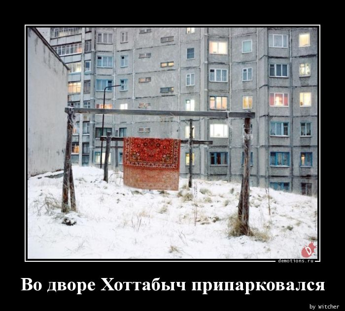 Во дворе Хоттабыч припарковался