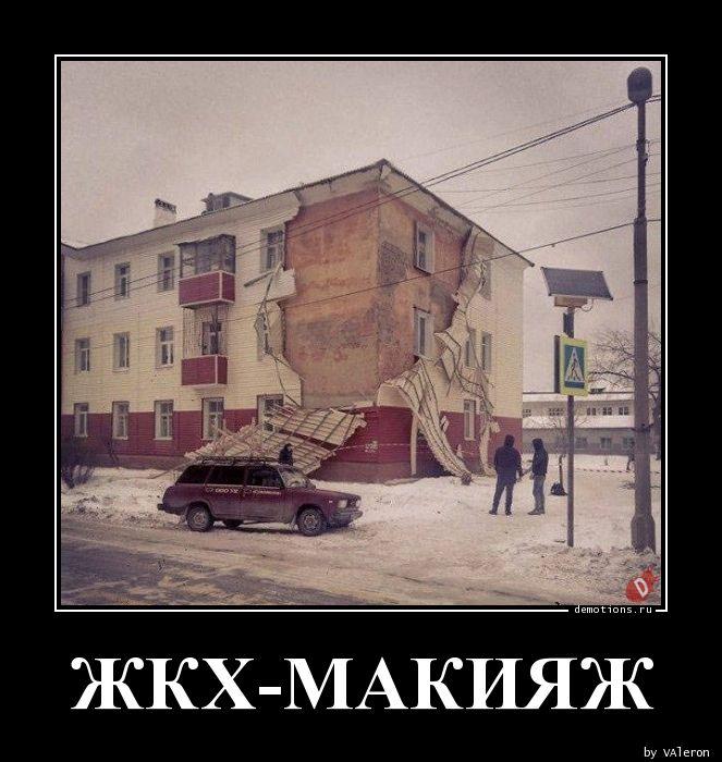 ЖКХ-МАКИЯЖ