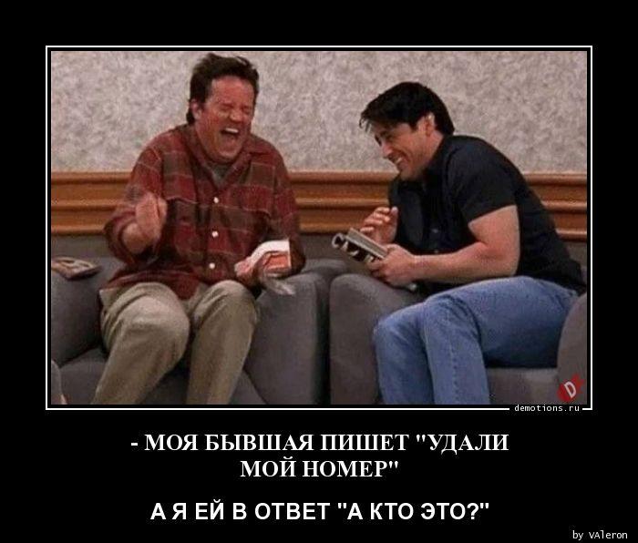 """- МОЯ БЫВШАЯ ПИШЕТ \""""УДАЛИnМОЙ НОМЕР\"""""""