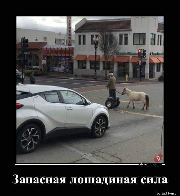 Запасная лошадиная сила