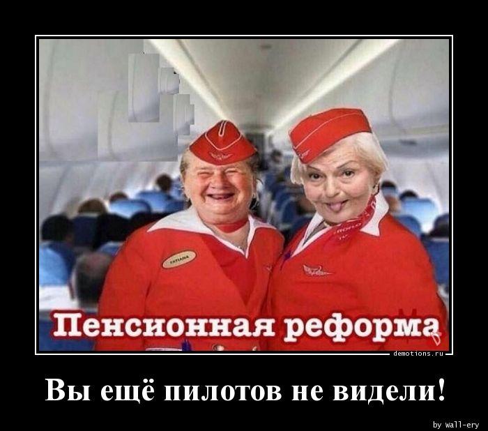 Вы ещё пилотов не видели!