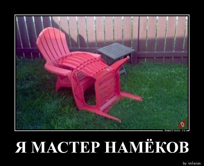 Я МАСТЕР НАМЁКОВ