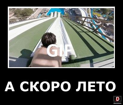 СКОРО ЛЕТО