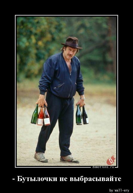 - Бутылочки не выбрасывайте