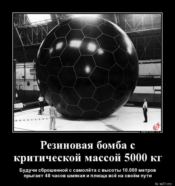 Резиновая бомба с критической массой 5000 кг