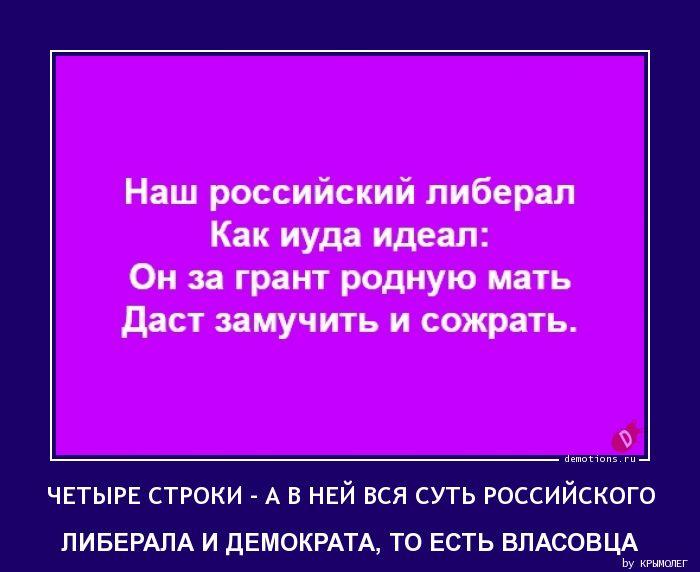 ЧЕТЫРЕ СТРОКИ - А В НЕЙ ВСЯ СУТЬ РОССИЙСКОГО
