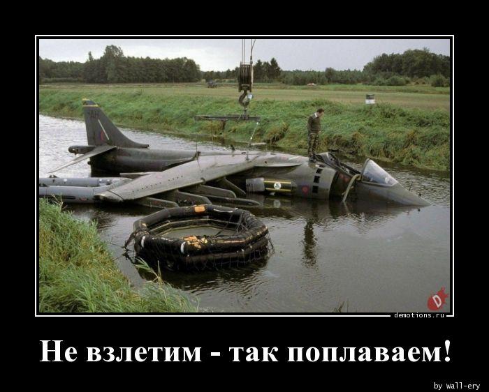 Не взлетим - так поплаваем!