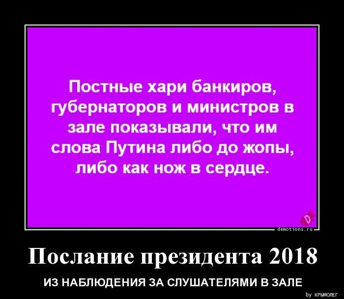 Послание президента 2018