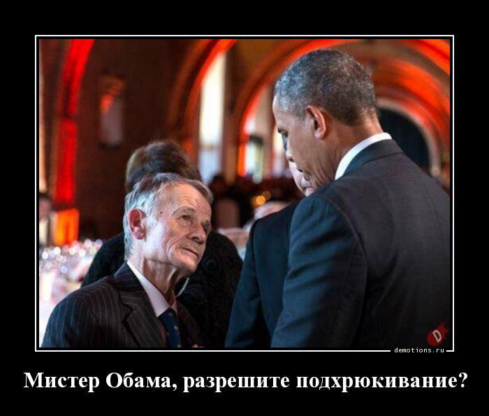 Мистер Обама, разрешите подхрюкивание?