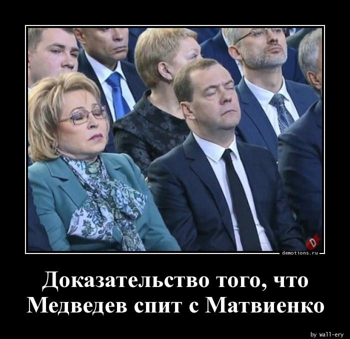 Доказательство того, чтоМедведев спит с Матвиенко