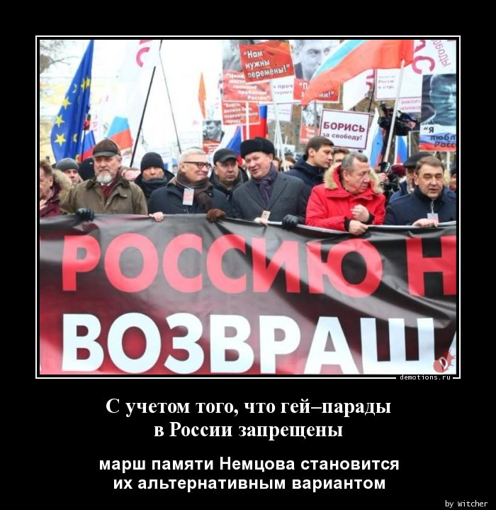 С учетом того, что гей–парады в России запрещены